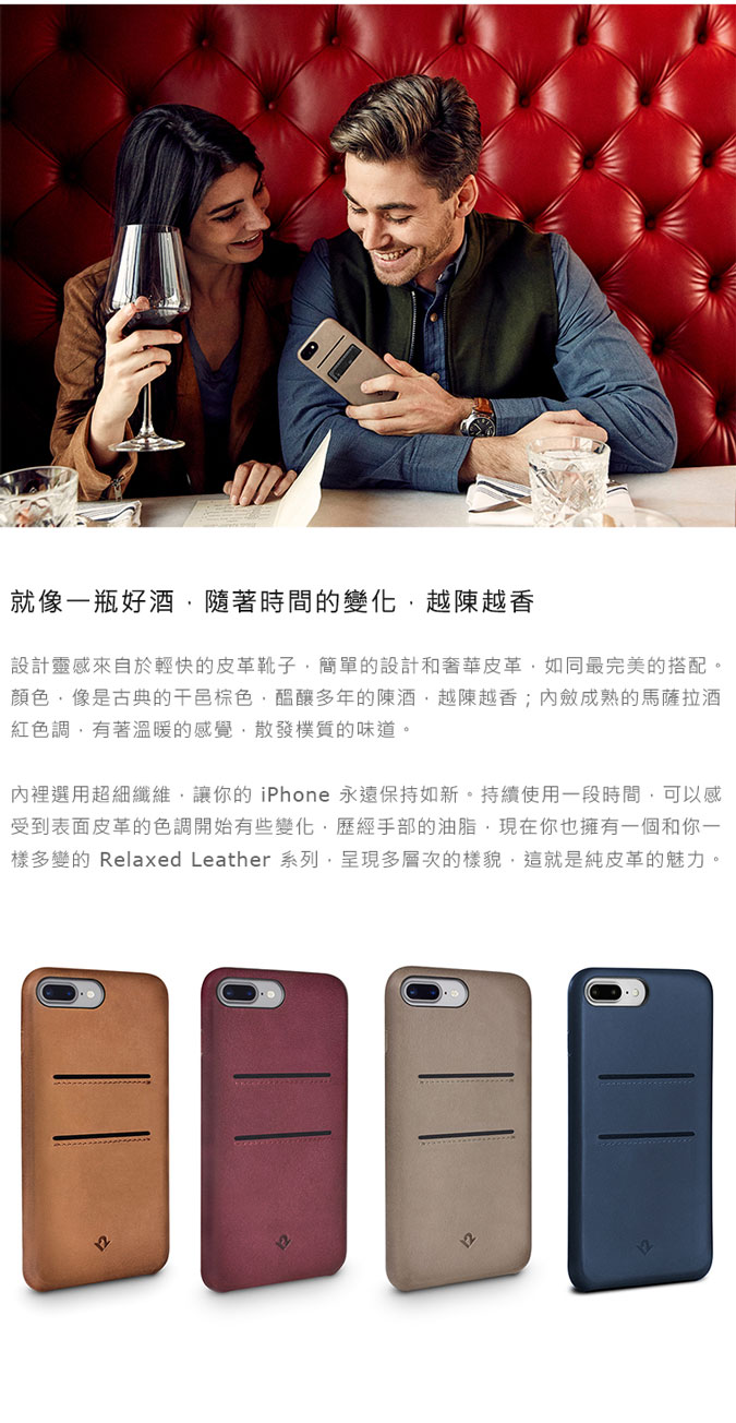 Twelve South|Relaxed Leather iPhone 8 Plus 卡夾皮革保護背蓋(靛藍)