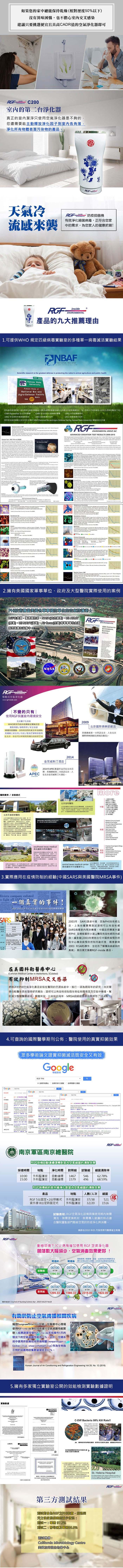 美國RGF|inside C200REME車用家用防疫級空氣清淨機 (適用15坪)