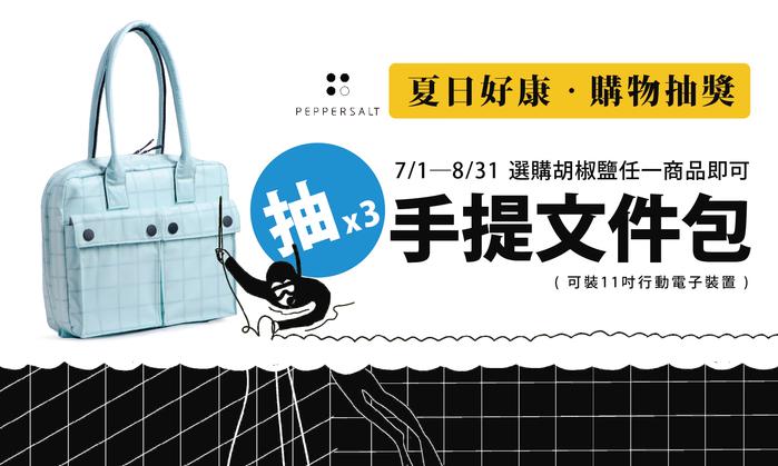 胡椒鹽 PEPPER&SALT│涼感POLO筆電包(爵士藍 / 13吋)
