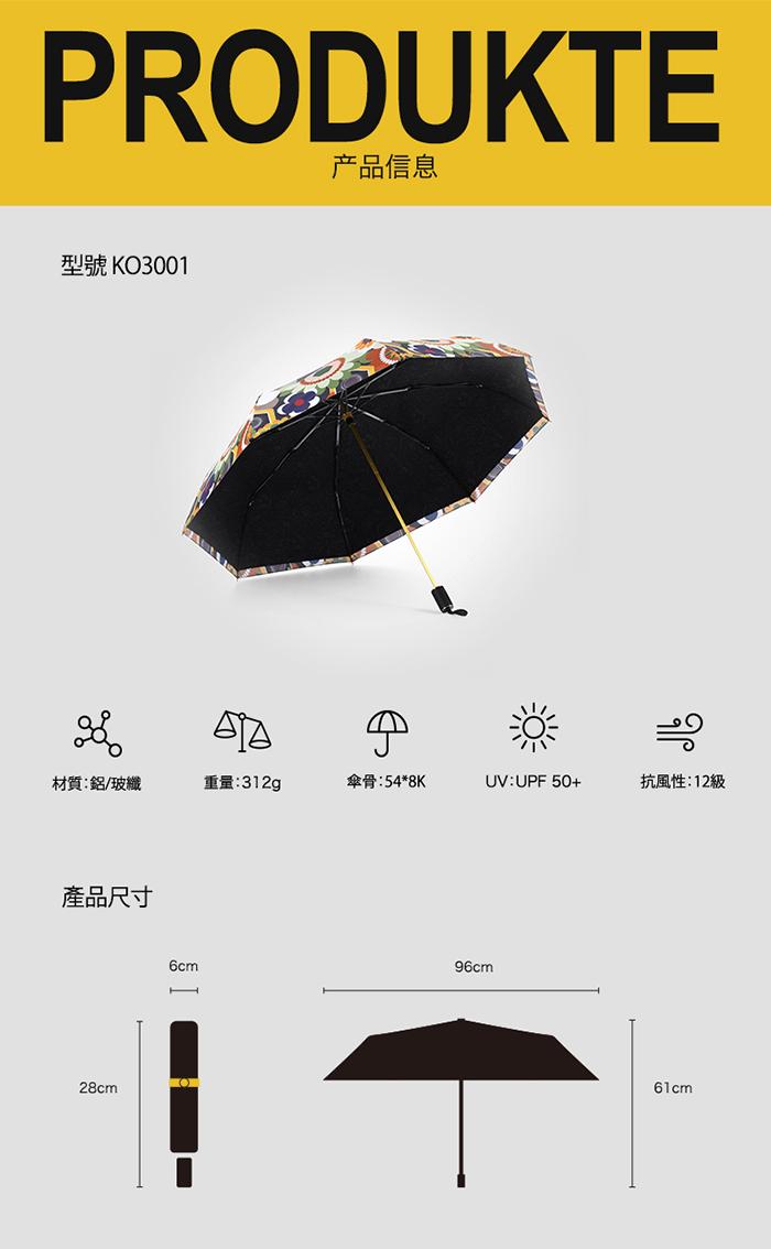 (複製)德國kobold|抗UV零透光智能防曬-經典豹紋遮陽防曬降溫傘 -雙層三折傘-咖啡