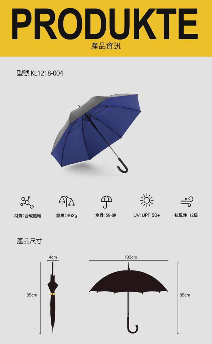 (複製)德國kobold|抗UV零透光智能防曬-80Kg超耐重抗強風 -女用遮陽防曬傘-直柄傘-棗深紅