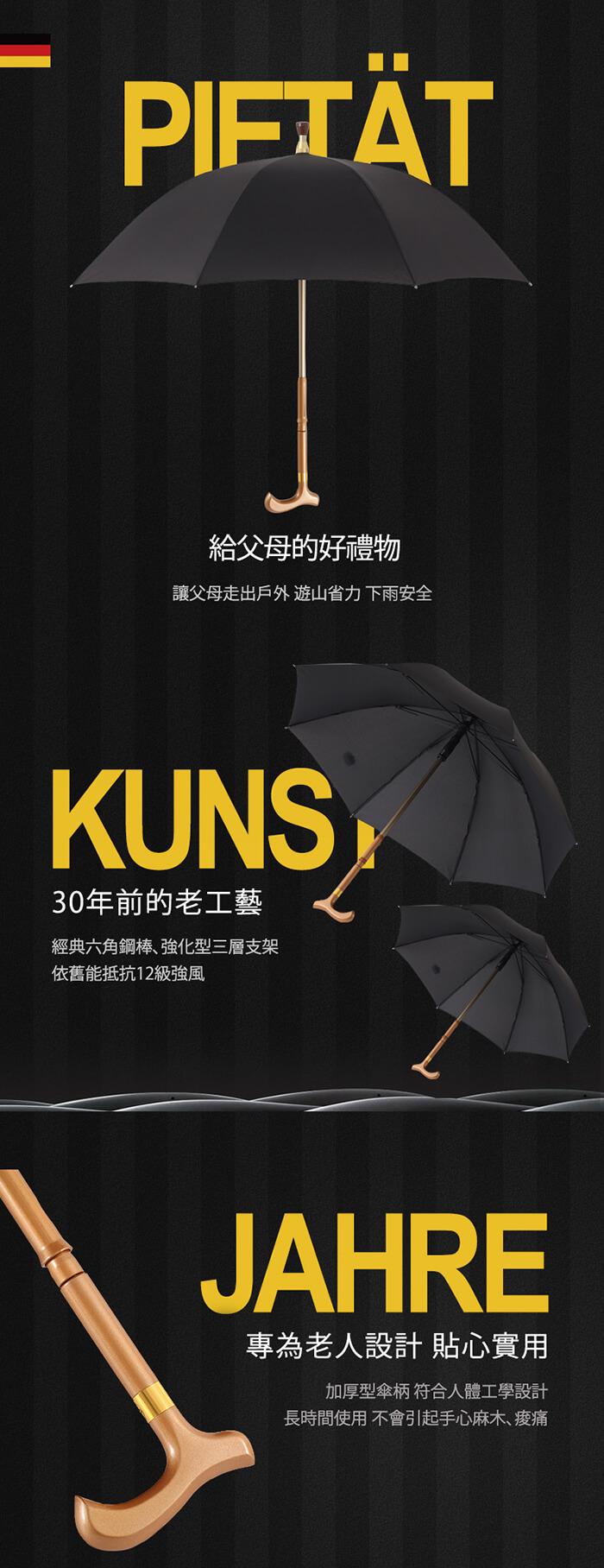 (複製)德國kobold|抗UV零透光智能防曬-80Kg超耐重抗強風 -女用遮陽防曬傘-直柄傘-寶石藍