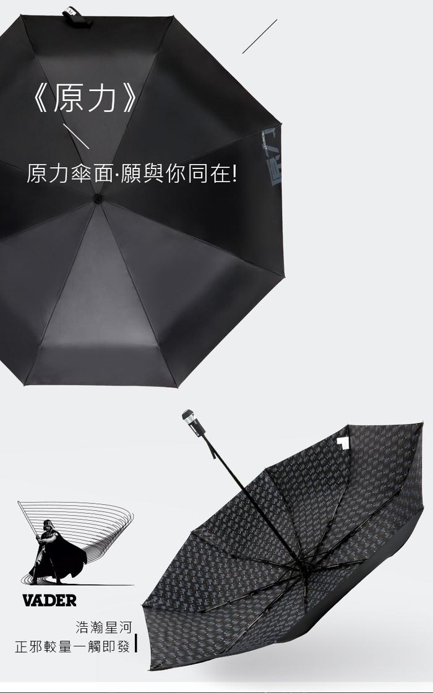 (複製)德國kobold|官方授權星際大戰8自動傘限定款-原力-藍光