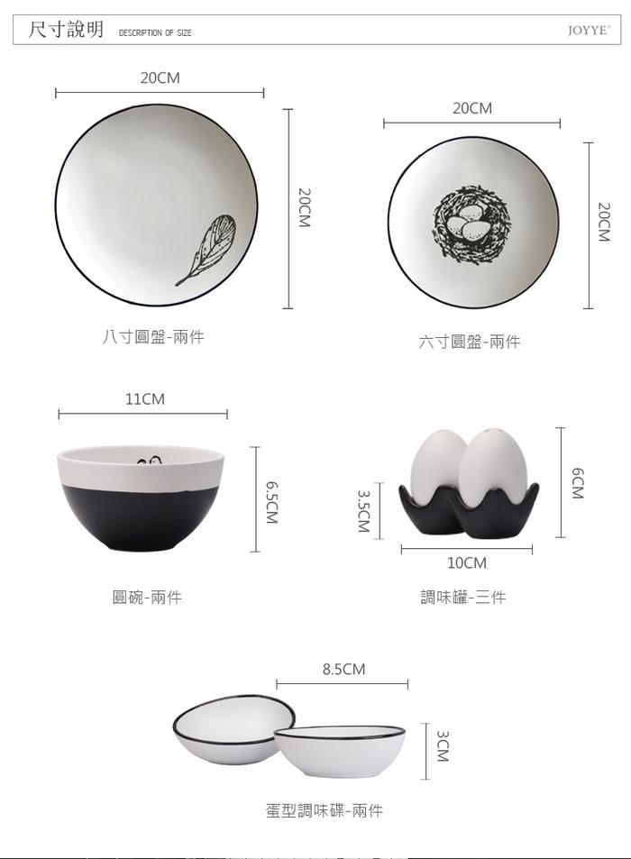 (複製)【JOYYE陶瓷餐具】小鳥依偎調味罐(一套3件)