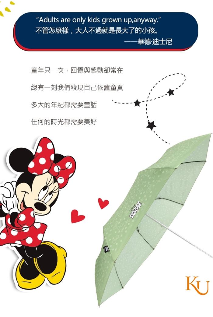 (複製)德國kobold|迪士尼官方授權-晴雨兩用傘-米妮蝴蝶結-黃
