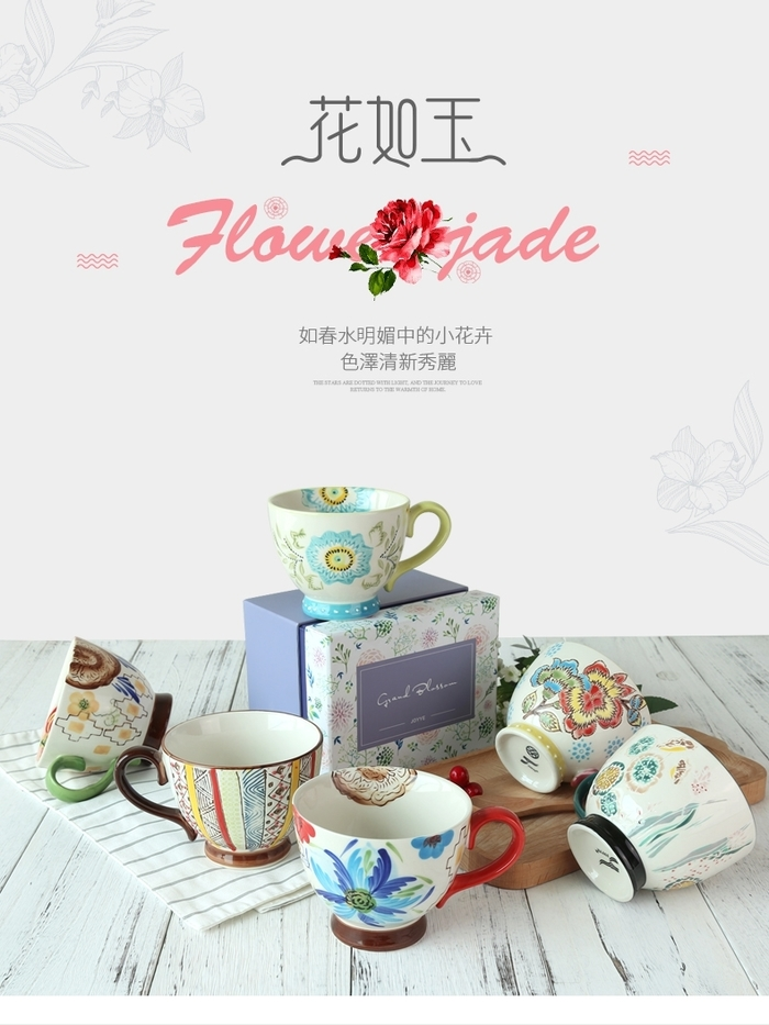 (複製)【JOYYE陶瓷餐具】花如玉手繪C把杯-G