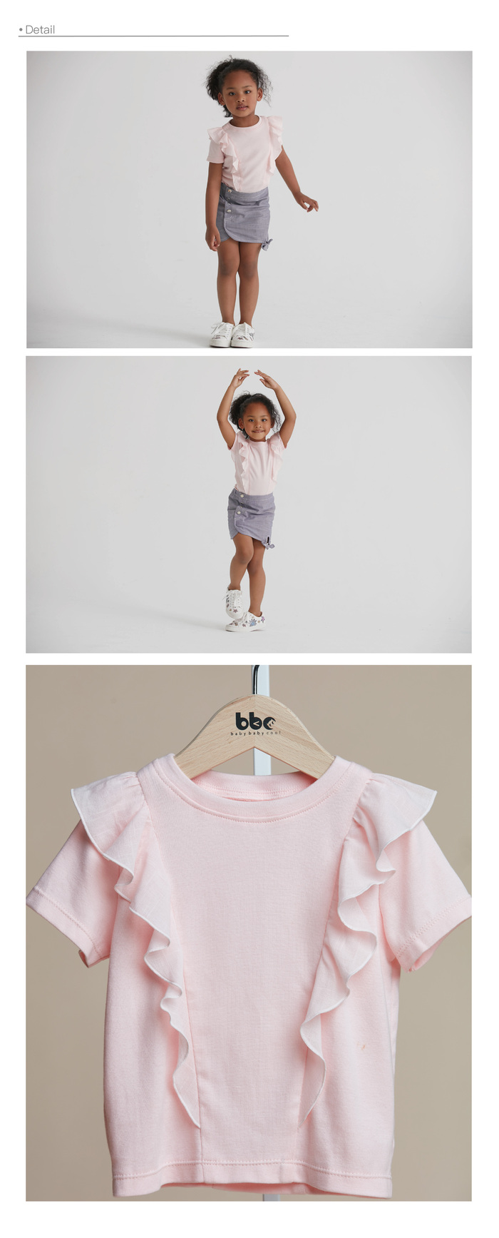 baby baby cool|荷葉飛上衣