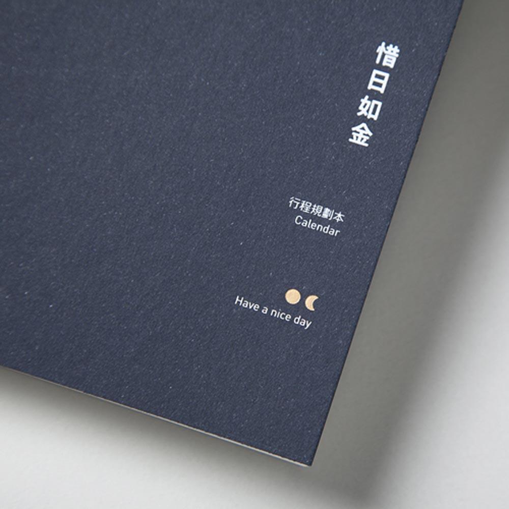 IDEOXO│惜日如金記事本 - 日復一日
