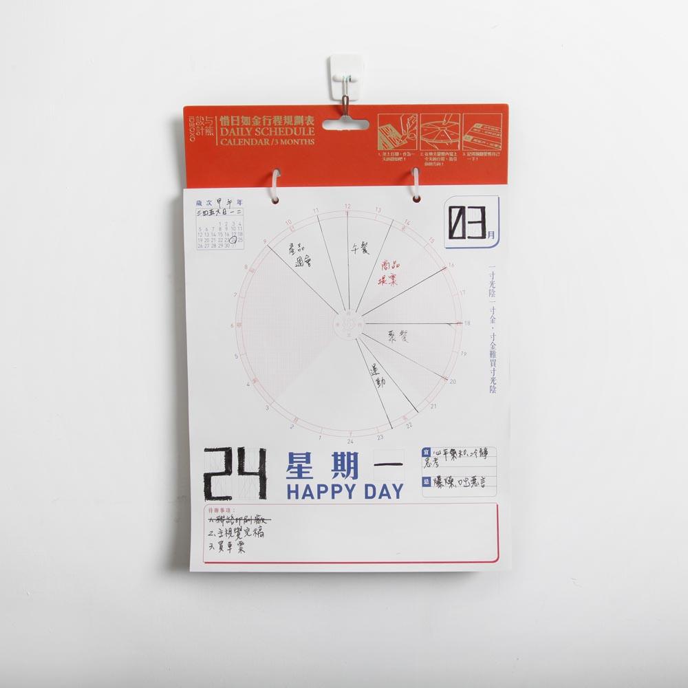 IDEOXO│惜日如金行程規劃表