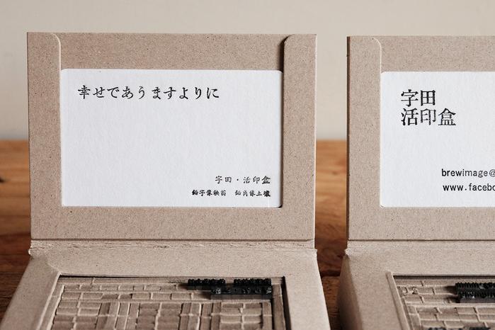 【預購】字田|字田.活印盒 迷你版