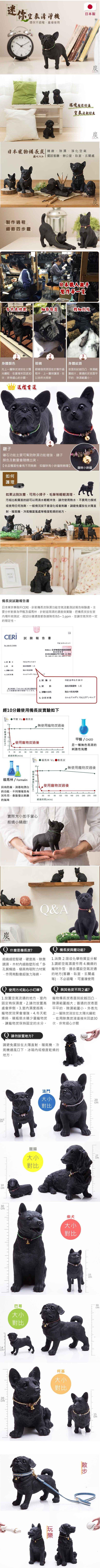 土山炭製作所│紀州備長炭寵物藝術裝飾 - 長毛臘腸(XL)