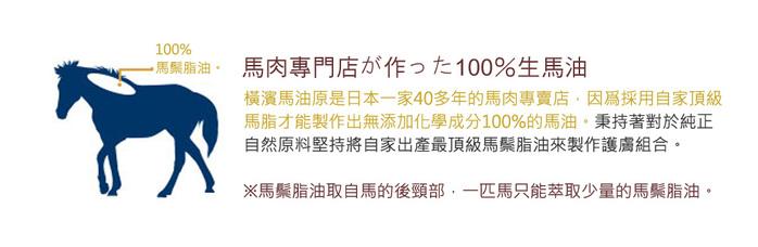 橫濱馬油│橫濱頂級馬鬃脂油 (金) 50g