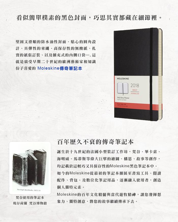 MOLESKINE 經典硬殼筆記本&鋼珠筆禮盒