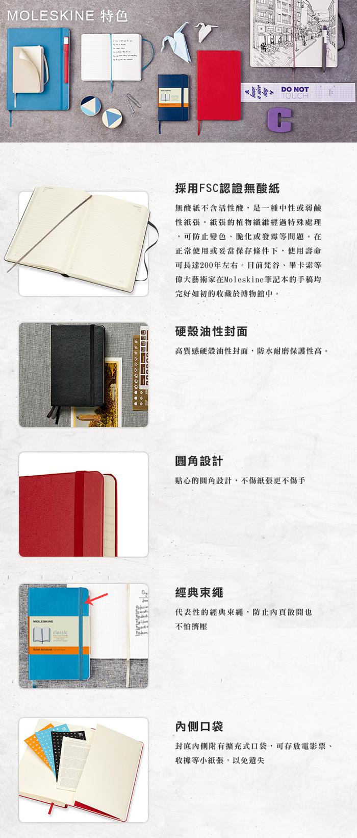 MOLESKINE|經典硬殼筆記本-2018春夏-雛菊粉L型