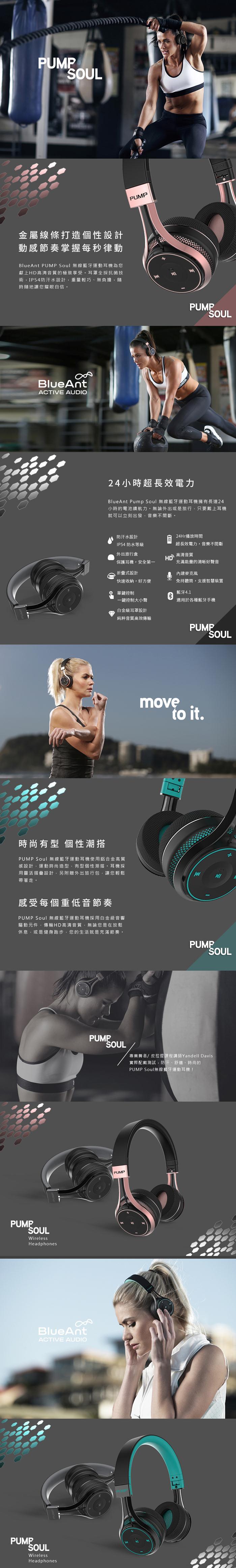 (複製)BlueAnt|PUMP LITE 藍牙運動耳機