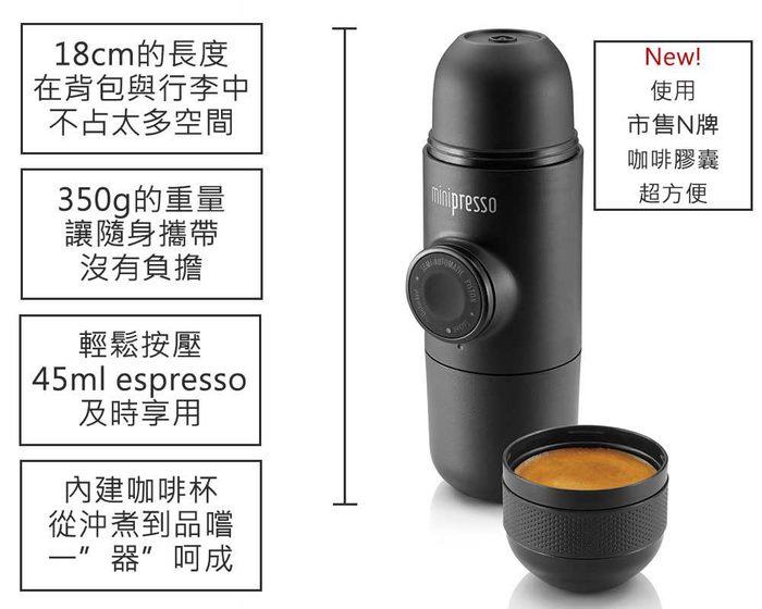 WACACO|Minipresso NS 迷你濃縮咖啡機 使用咖啡膠囊 2018全新包裝改款 升級上市