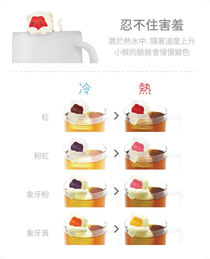 TOYOYO|溫泉猴造型泡茶器 - 紅色