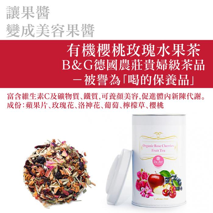頂級手工果醬-覆盆子櫻桃玫瑰