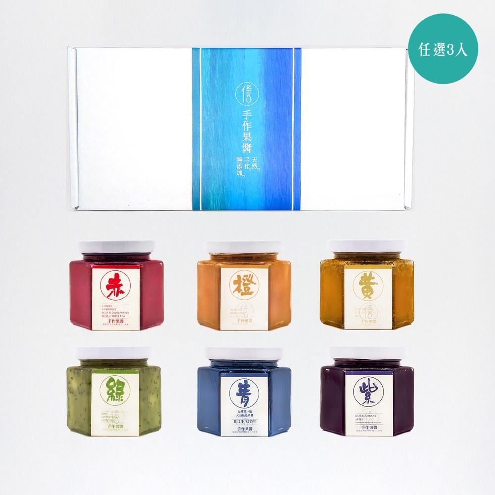 信の天然手工果醬 精品手工果醬禮盒 任選3入