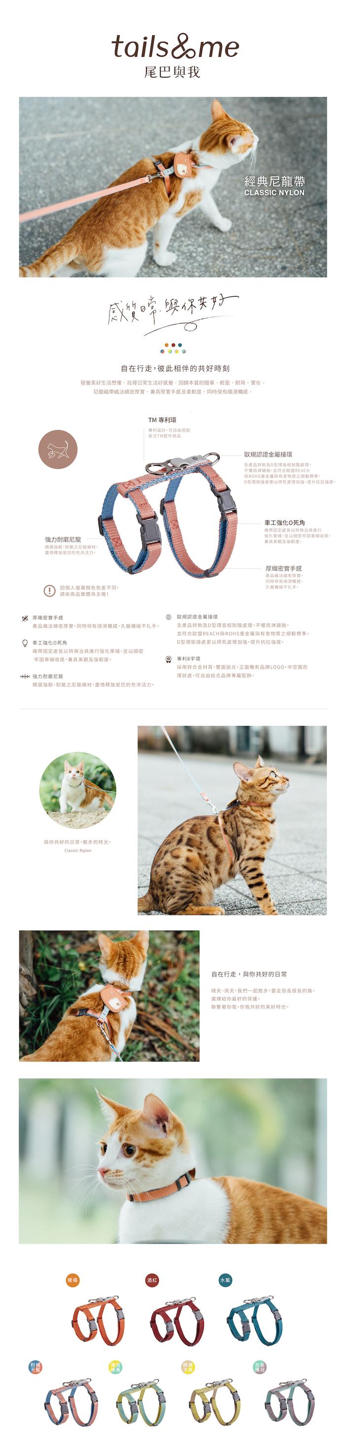 (複製)tails&me 尾巴與我|經典尼龍帶 貓系列 安全項圈