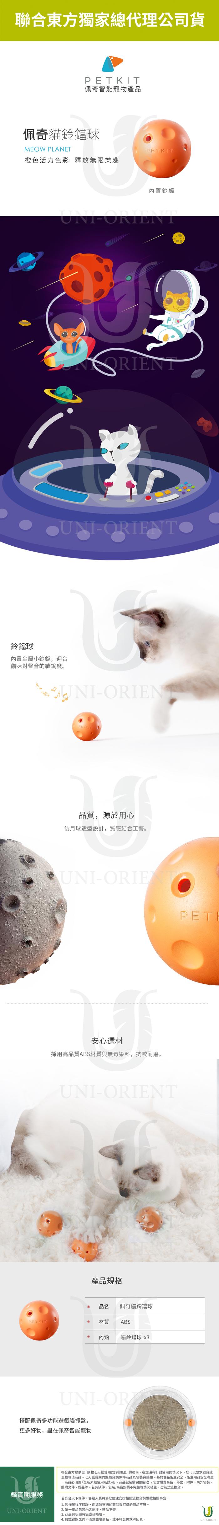 PETKIT佩奇|貓鈴鐺球/3入裝