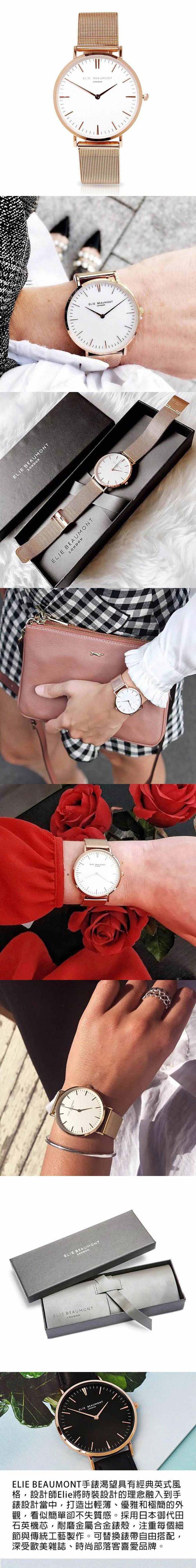 (複製)Elie Beaumont 英國時尚手錶 大理石系列 白錶盤x玫瑰金錶框米蘭錶帶33mm