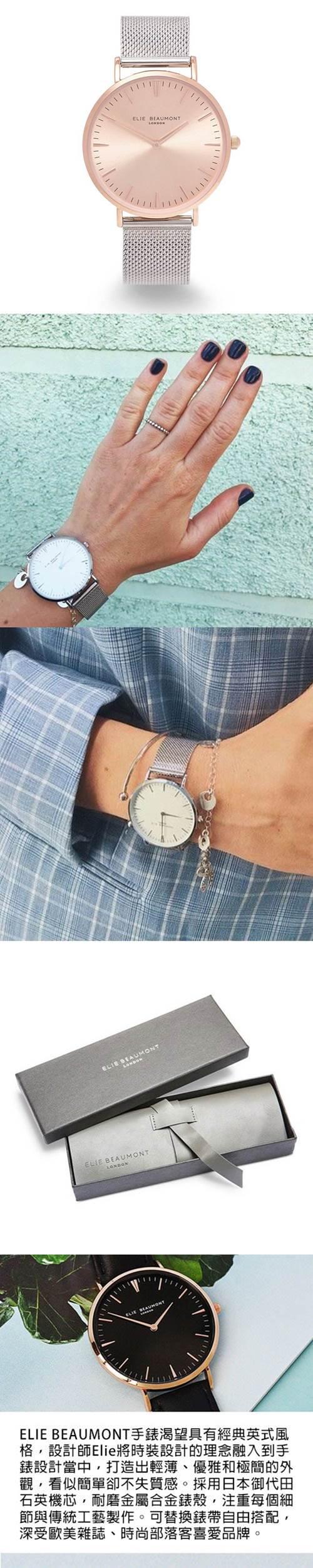 (複製)Elie Beaumont 英國時尚手錶 牛津米蘭錶帶系列 黑錶盤x玫瑰金色錶帶錶框33mm