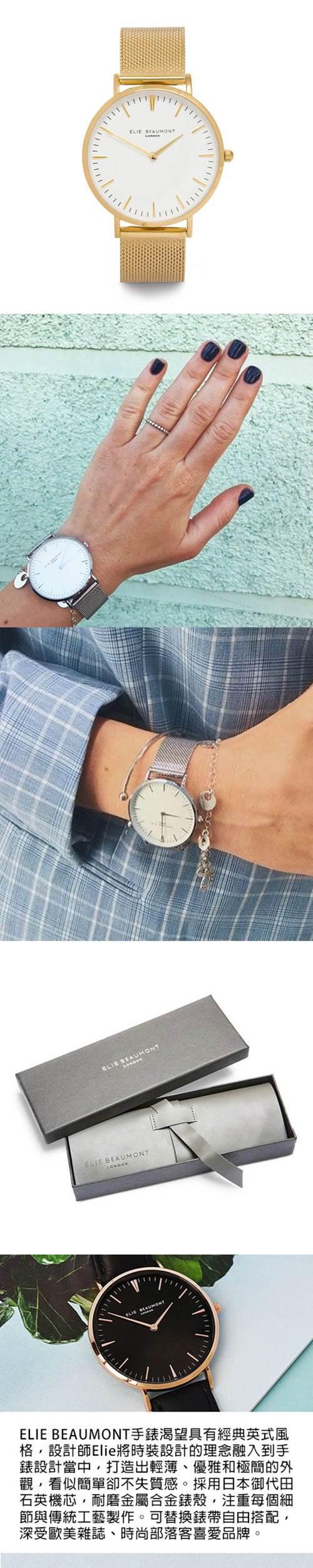 (複製)Elie Beaumont 英國時尚手錶 牛津米蘭錶帶系列 金屬咖啡色38mm