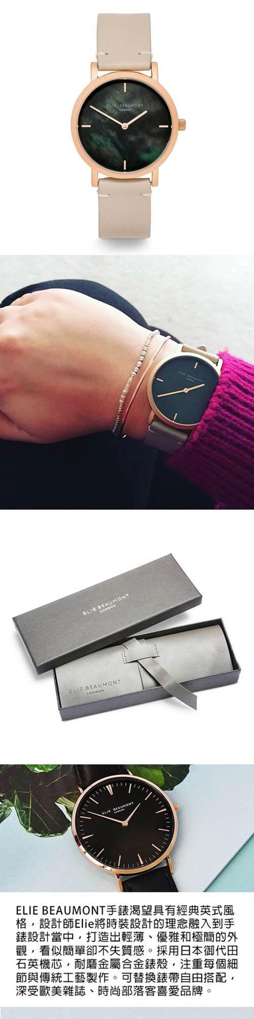 (複製)Elie Beaumont 英國時尚手錶 KENSINGTON珍珠母貝系列 淺藍X玫瑰金36mm