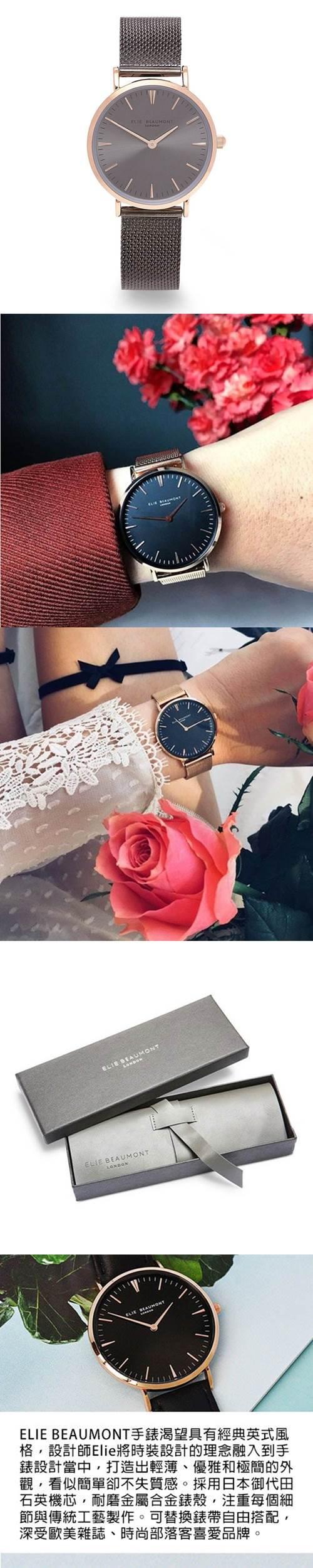 Elie Beaumont 英國時尚手錶 牛津米蘭錶帶系列 深灰色錶盤錶帶x玫瑰金錶框33mm