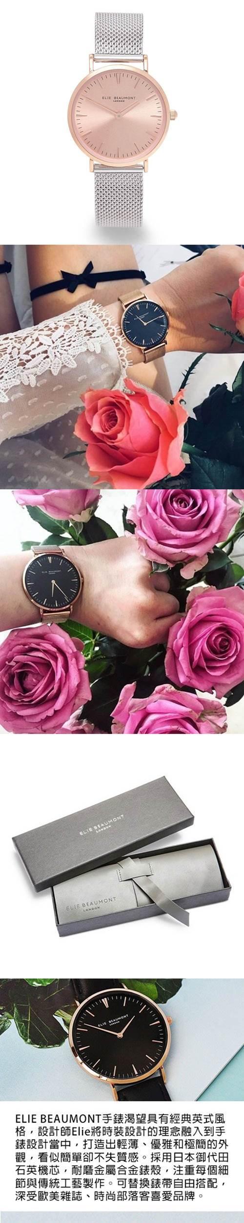 (複製)Elie Beaumont 英國時尚手錶 牛津米蘭錶帶系列 黑錶盤x銀色錶帶錶框33mm