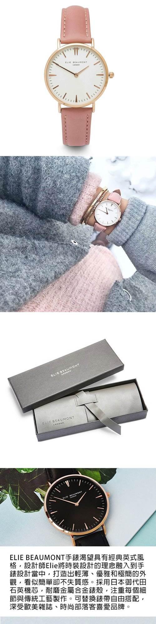 (複製)Elie Beaumont 英國時尚手錶 牛津系列 白錶盤x深藍皮革錶帶x玫瑰金錶框33mm