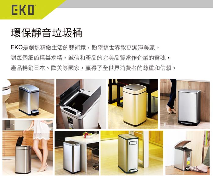 (複製)EKO|臻美自動感應垃圾桶 15L
