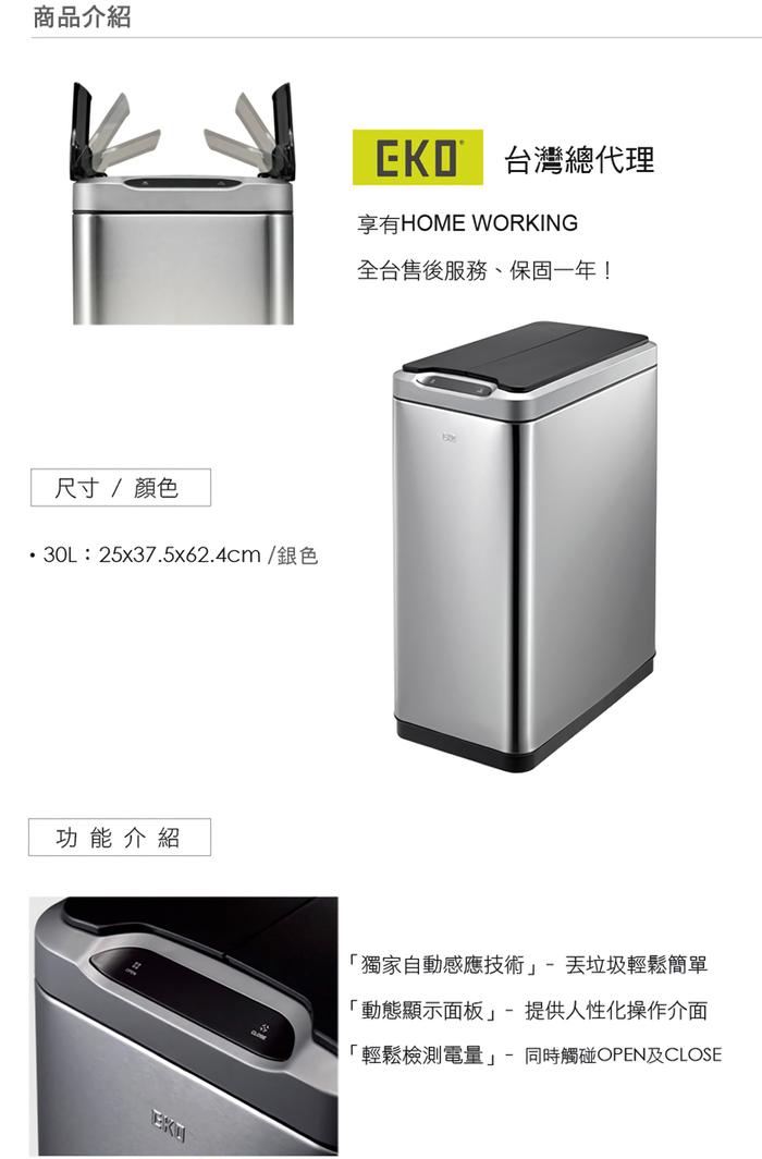 (複製)EKO|蝶韻靜音垃圾桶-20L