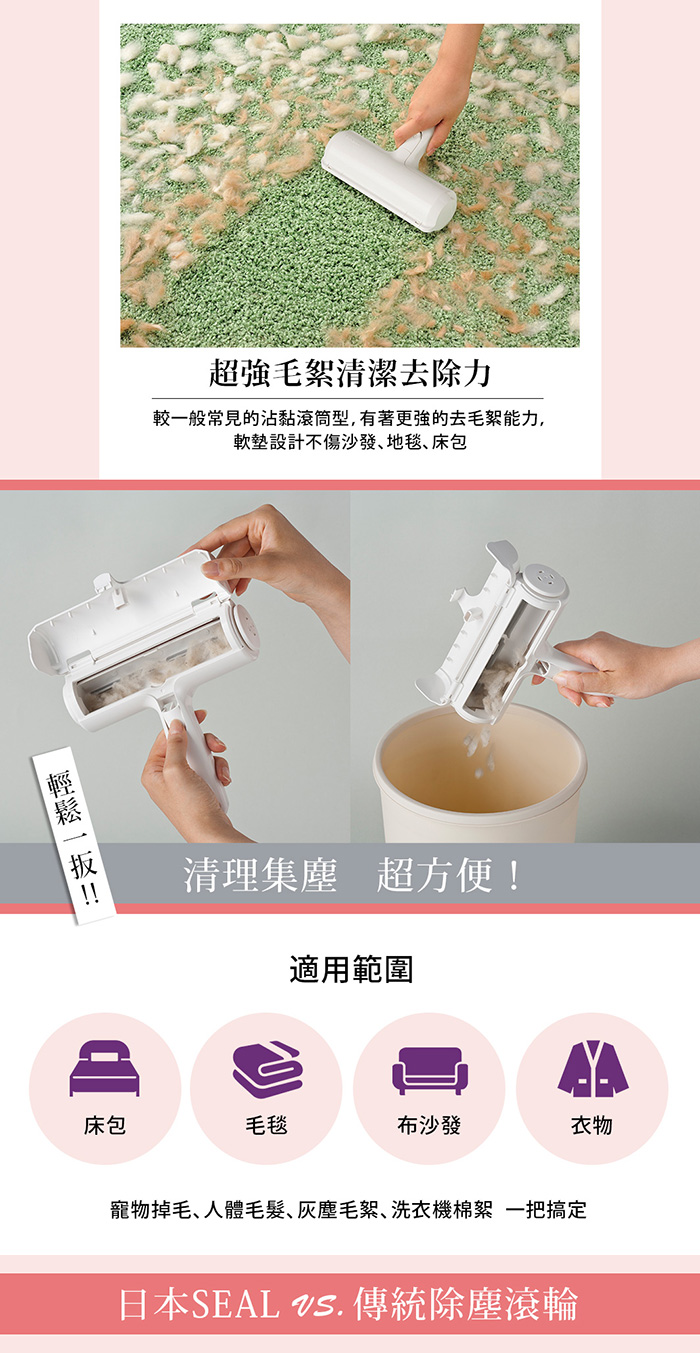 【集購】Nippon Seal|免耗材強力清潔滾輪