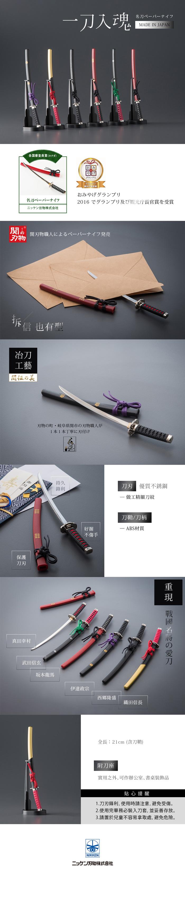 nikken-cutlery|復刻名將 武士魂拆信刀 (織田信長)