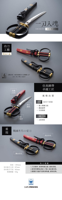 (複製)nikken-cutlery|復刻名將 武士魂拆信刀 (織田信長)