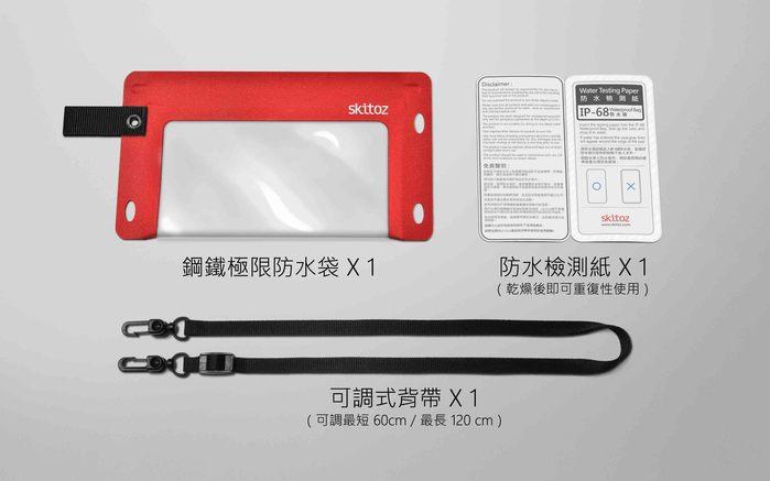 Skitoz|鋼鐵極限防水袋 (魔力紅)