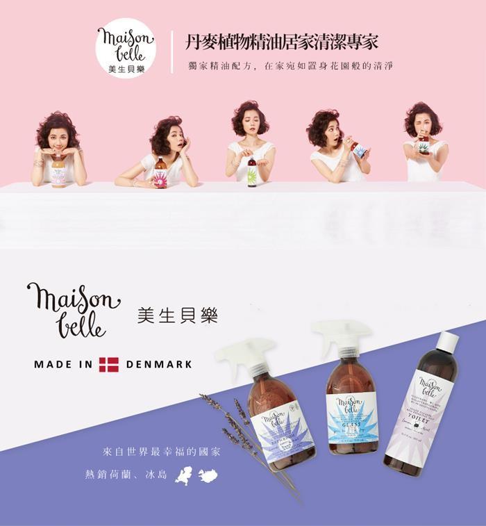 美生貝樂 植萃精油浴室清潔劑 (薰衣草/薄荷)