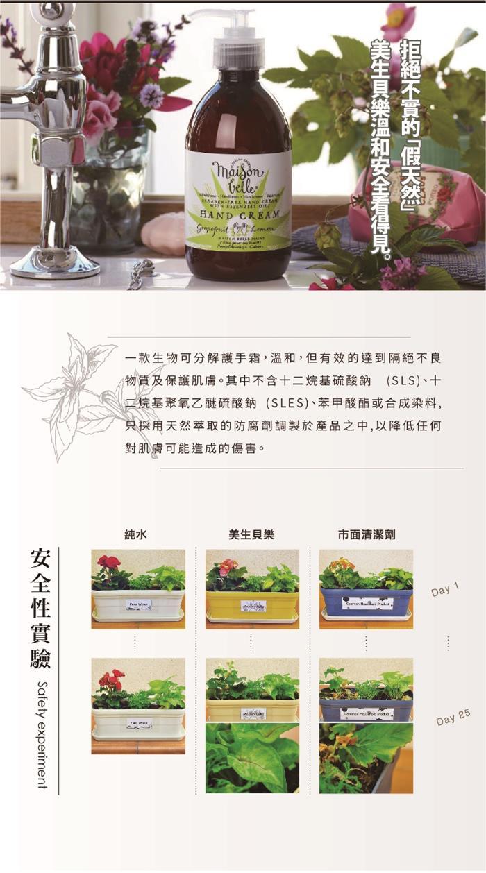 美生貝樂 植萃精油護手霜 (檸檬/葡萄柚)