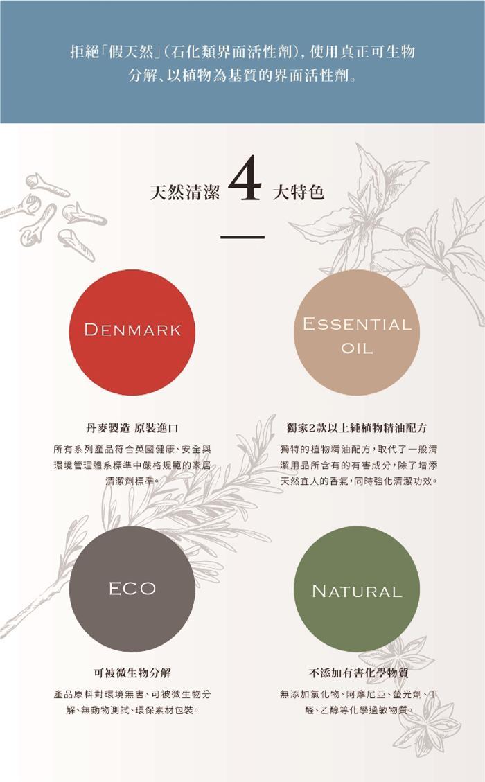 美生貝樂|植萃精油玻璃清潔劑(綠茶/山艾)