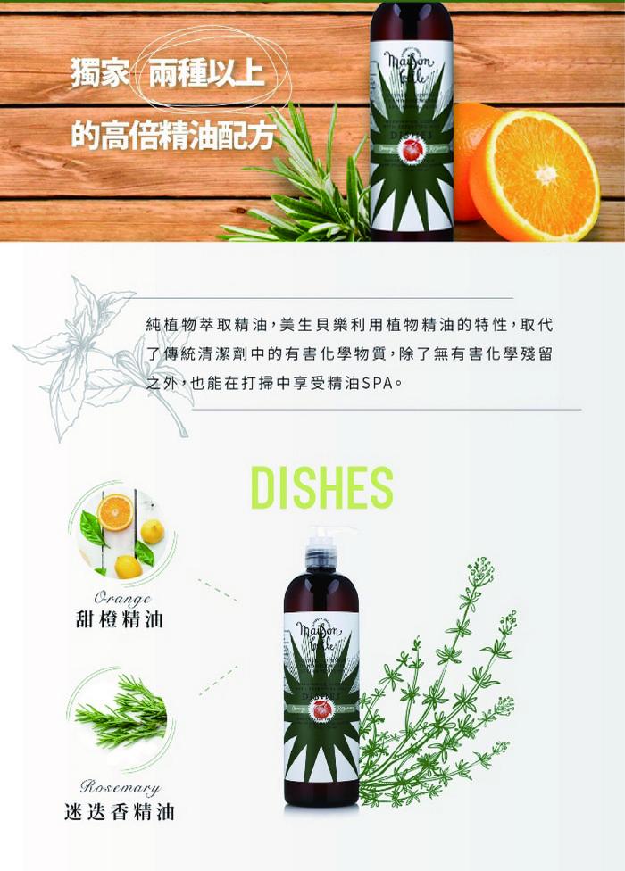 (複製)美生貝樂 Maison Belle 植萃精油洗碗精 (青蘋果/百里香)