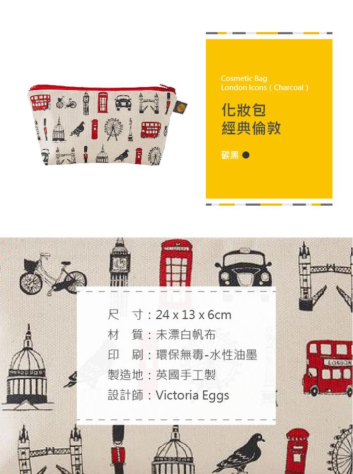 英國蛋 純棉化妝包   經典倫敦