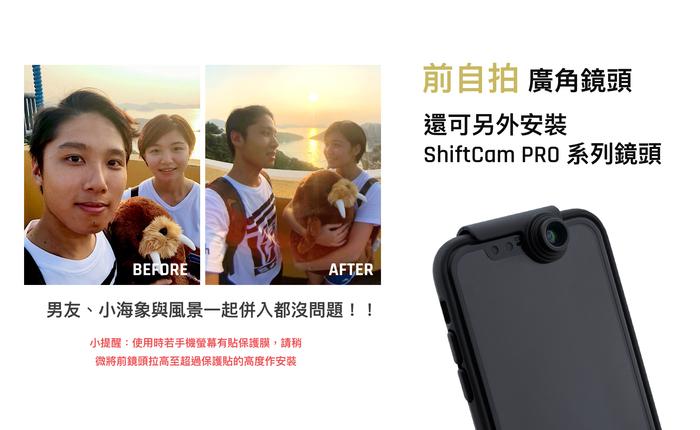 SHIFTCAM   2.0 6-IN-1 新手入門攝影組