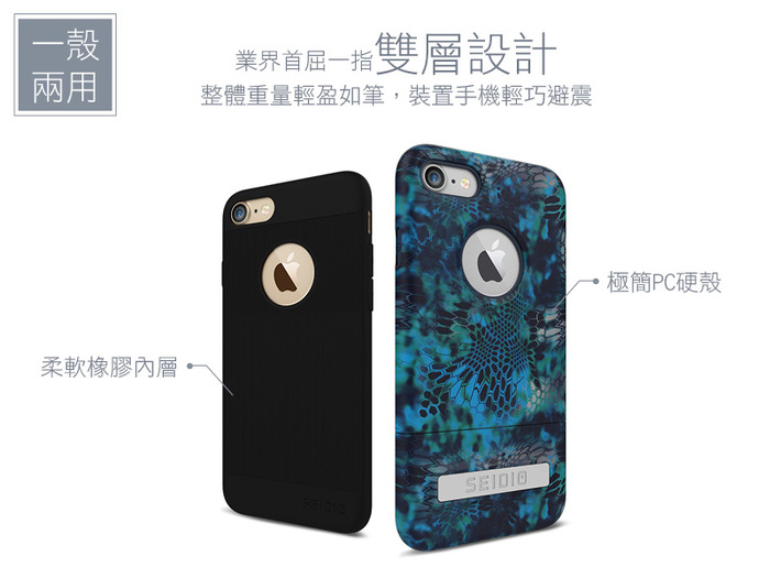 (複製)SEIDIO|都會時尚雙色手機保護殼 for Apple iPhone 7 Plus-SURFACE(消光黑)