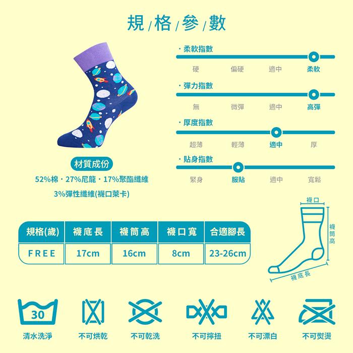 (複製)sokker®|太空星球4分之3襪
