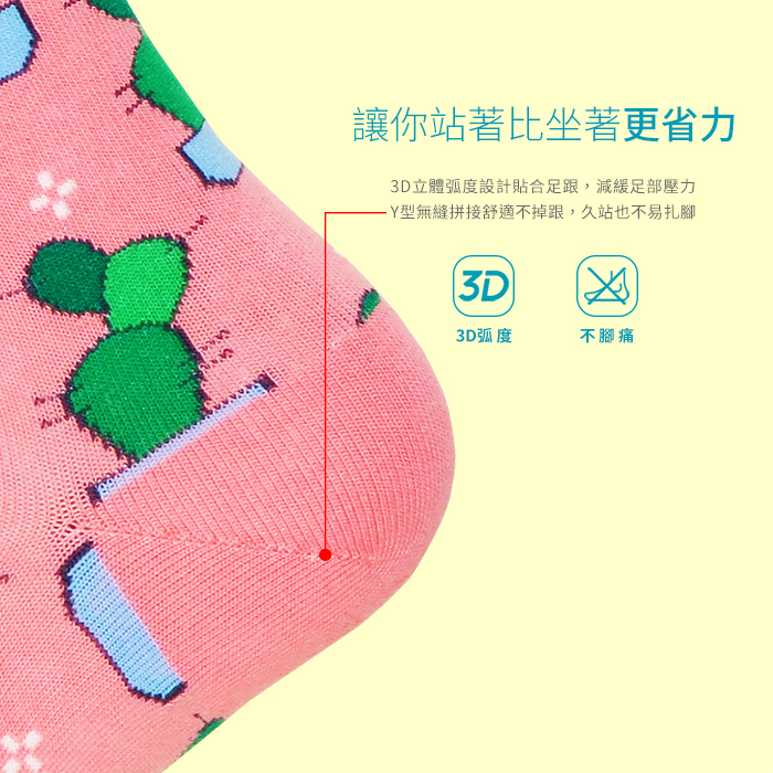 (複製)sokker®|幾何疊樂4分之3襪
