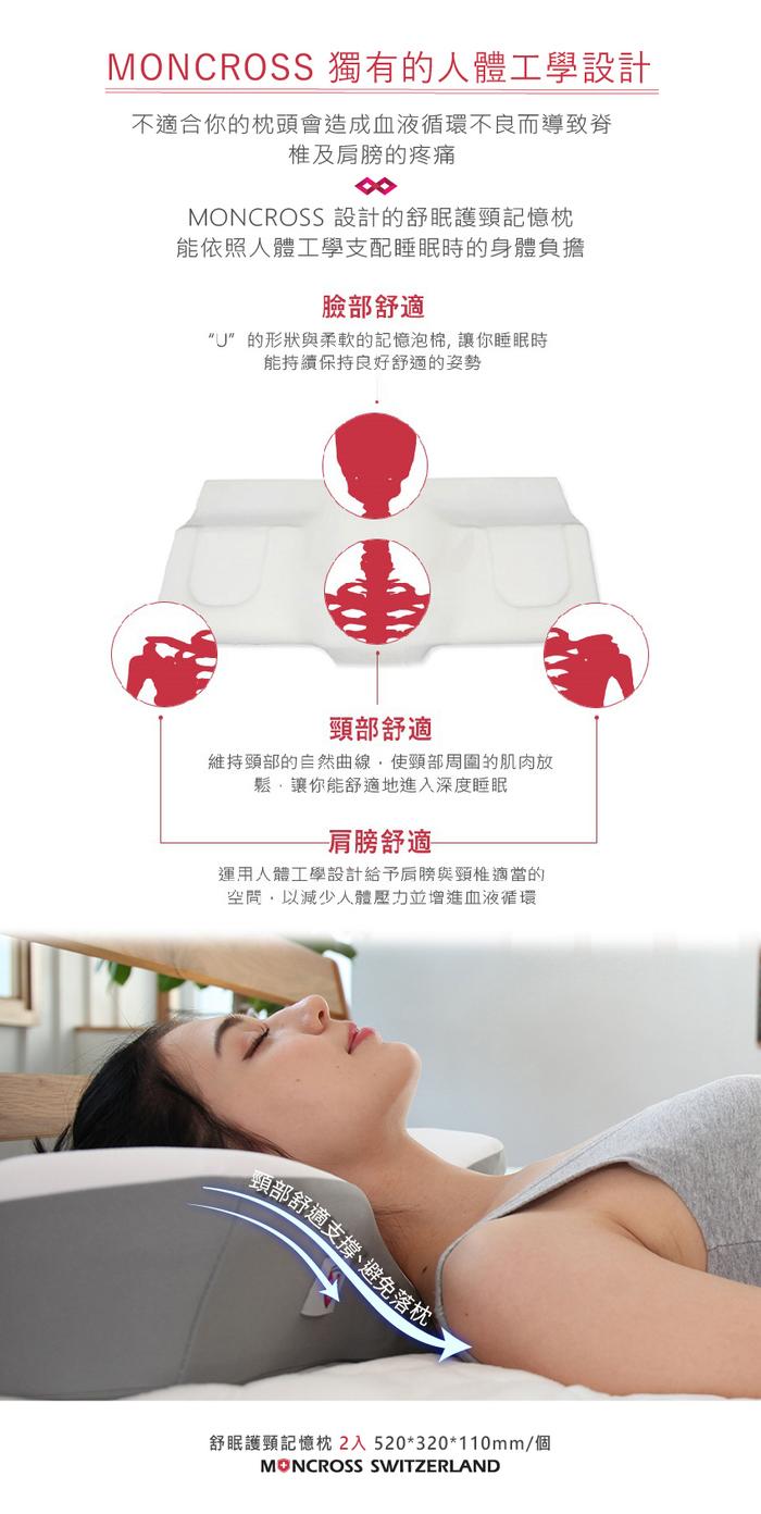 MONCROSS|人體工學曲線護脊防蟎記憶枕  (2入)