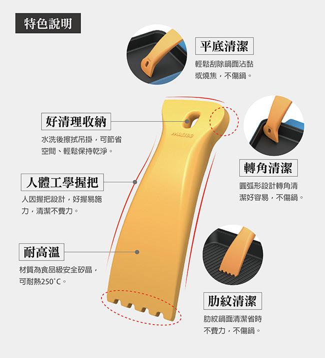 MULTEE摩堤 烹飪工具組-清潔刮刀_鵝黃