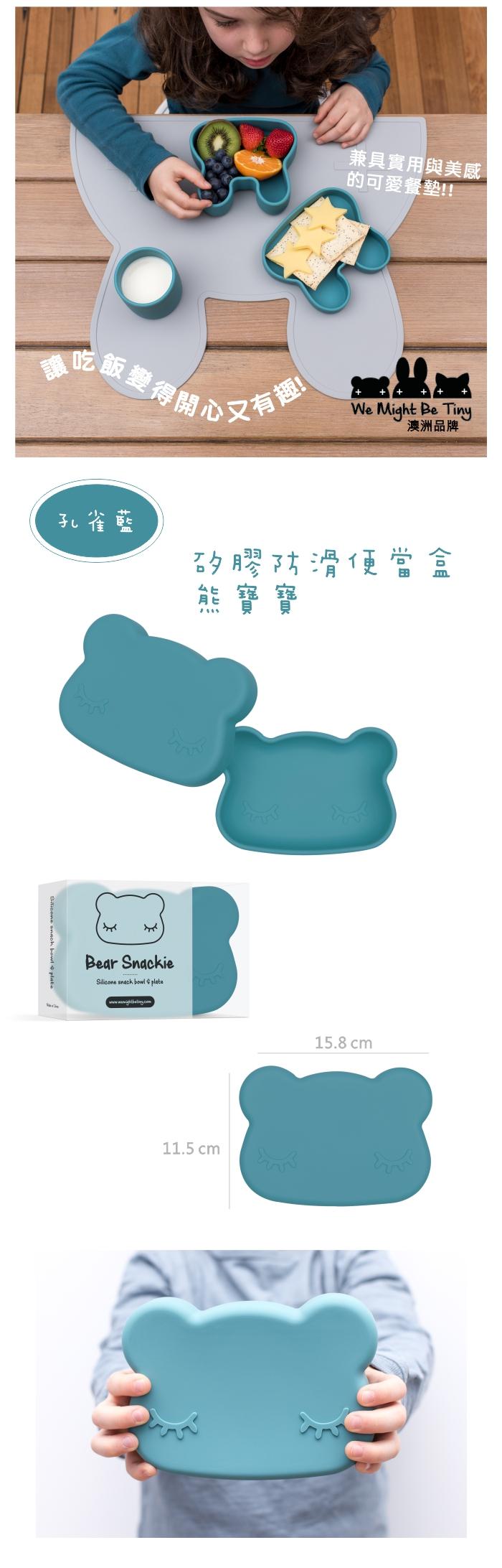 澳洲We Might Be Tiny|矽膠防滑便當盒熊寶寶-孔雀藍